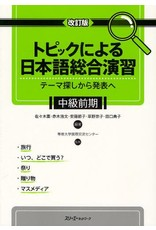 3A Corporation TOPIC NI YORU ENSHU-CHUKYU ZENKI (REV) - CONPREHENSIVE JAPANESE PRACTICE/ SPECIFIC TOPICS-LOWER INTER(REV)