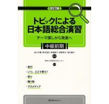 TOPIC NI YORU ENSHU-CHUKYU ZENKI (REV) - CONPREHENSIVE JAPANESE PRACTICE/ SPECIFIC TOPICS-LOWER INTER(REV)