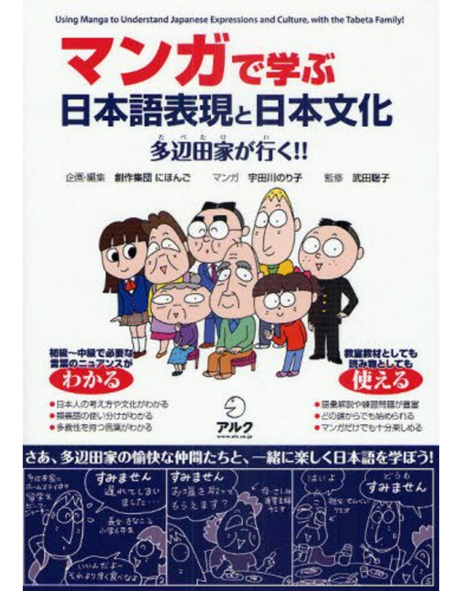 ALC USING MANGA TO UNDERSTAND JAPANESE EXPRESSIONS AND CULTURES