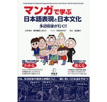 ALC - USING MANGA TO UNDERSTAND JAPANESE EXPRESSIONS AND CULTURES