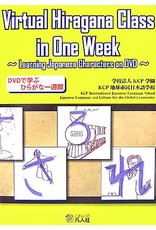 BONJINSHA VIRTUAL HIRAGANA CLASS IN ONE WEEK W/DVD