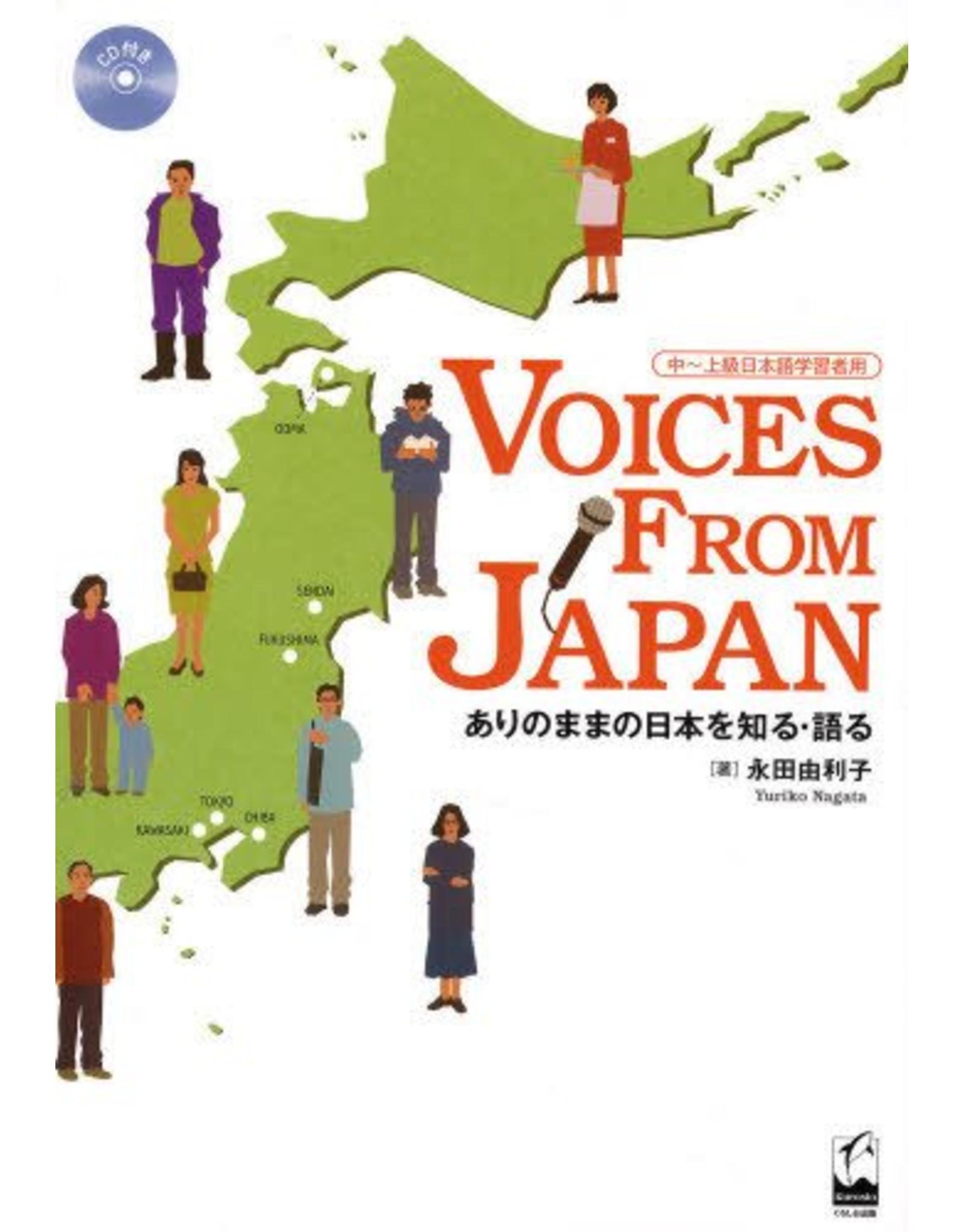 KUROSHIO VOICES FROM JAPAN W/CD