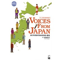 KUROSHIO - VOICES FROM JAPAN W/CD