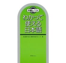 3A Corporation - WAKATTE TSUKAERU NIHONGO TEXTBOOK