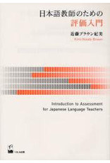 KUROSHIO NIHONGO KYOSHI NO TAME NO HYOKA NYUMON : INTRODUCTION TO ASSESSMENT FOR JAPANESE LANGUAGE TEACHERS