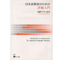 KUROSHIO  NIHONGO KYOSHI NO TAME NO HYOKA NYUMON : INTRODUCTION TO ASSESSMENT FOR JAPANESE LANGUAGE TEACHERS