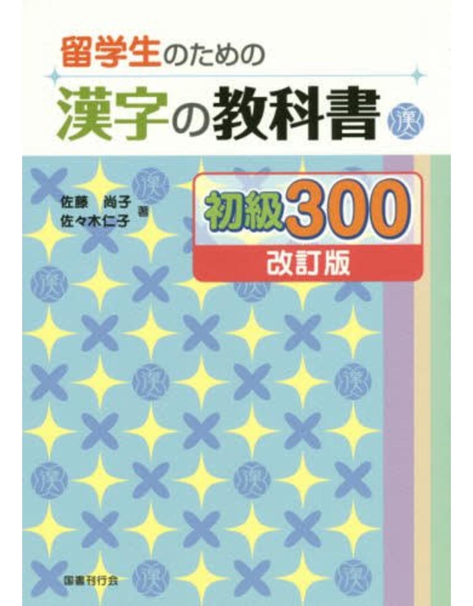 KOKUSHO KANKOKAI RYUGAKUSEI NO TAME NO KANJI NO KYOKASHO SHOKYU 300 REVISED ED.