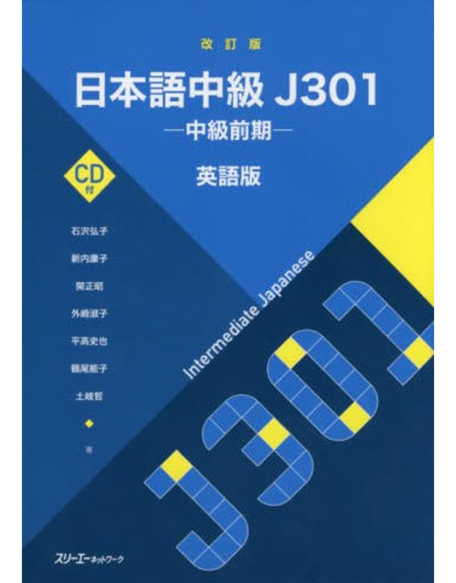 3A Corporation NIHONGO CHUKYU J301: TEXTBOOK (ENGLISH) REVISED ED.