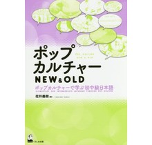 KUROSHIO  POP CULTURE NEW & OLD SHOCHUKYU NIHONGO