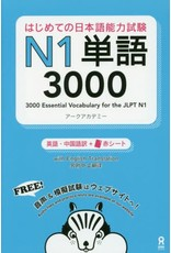 ASK 3000 Essential Vocabulary for the JLPT N1
