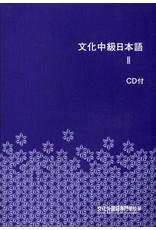 BUNKA CHUKYU NIHONGO 2 CD TSUKI