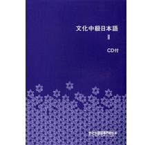 BUNKA GAIKOKUGO SENMON - BUNKA CHUKYU NIHONGO 2 CD TSUKI