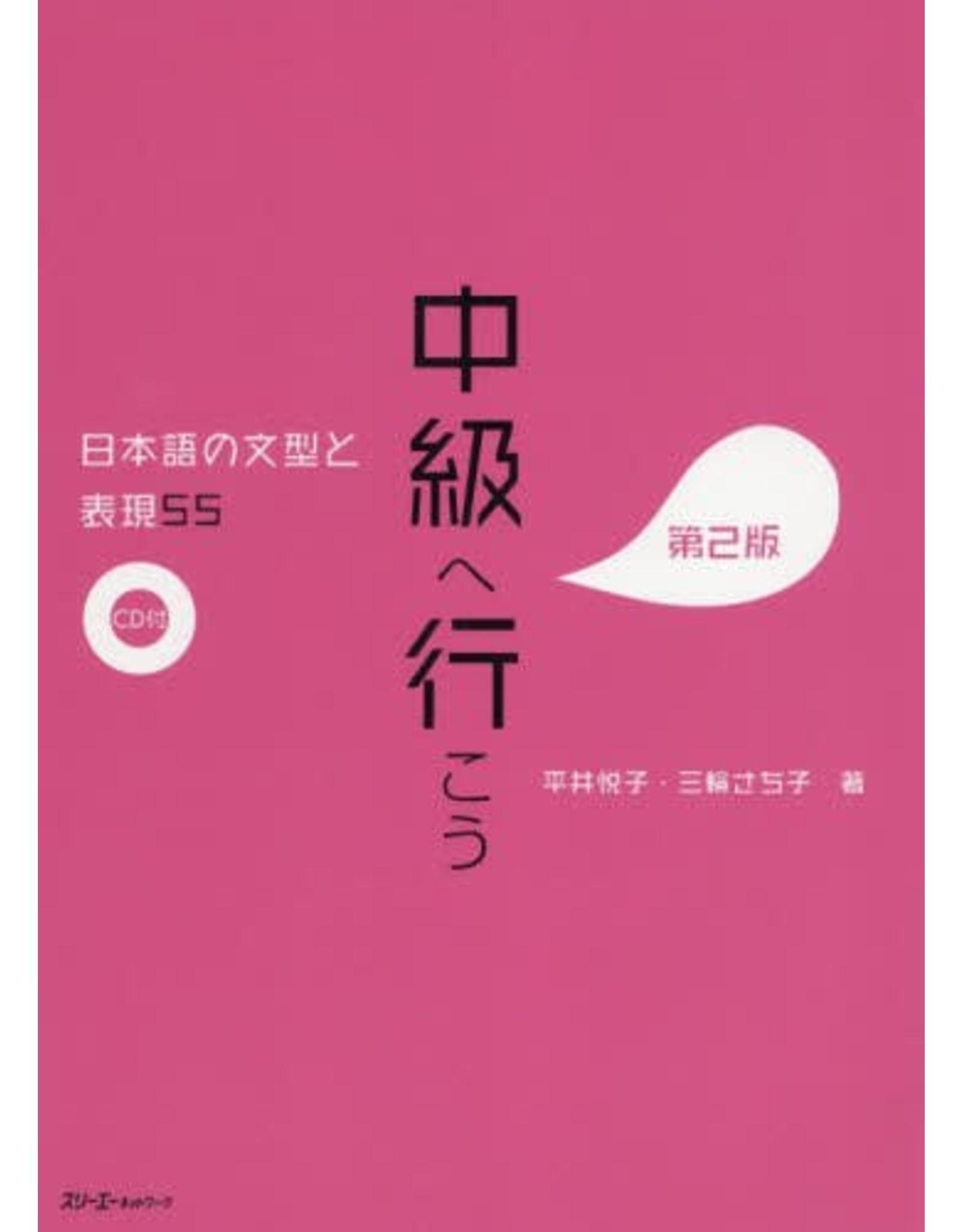 3A Corporation CHUKYU HE IKO : NIHONGO NO BUNKEI TO HYOGEN 55