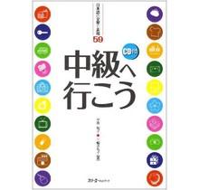 3A Corporation - CHUKYU HE IKO : NIHONGO NO BUNKEI TO HYOGEN 59