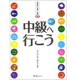 3A Corporation CHUKYU HE IKO : NIHONGO NO BUNKEI TO HYOGEN 59