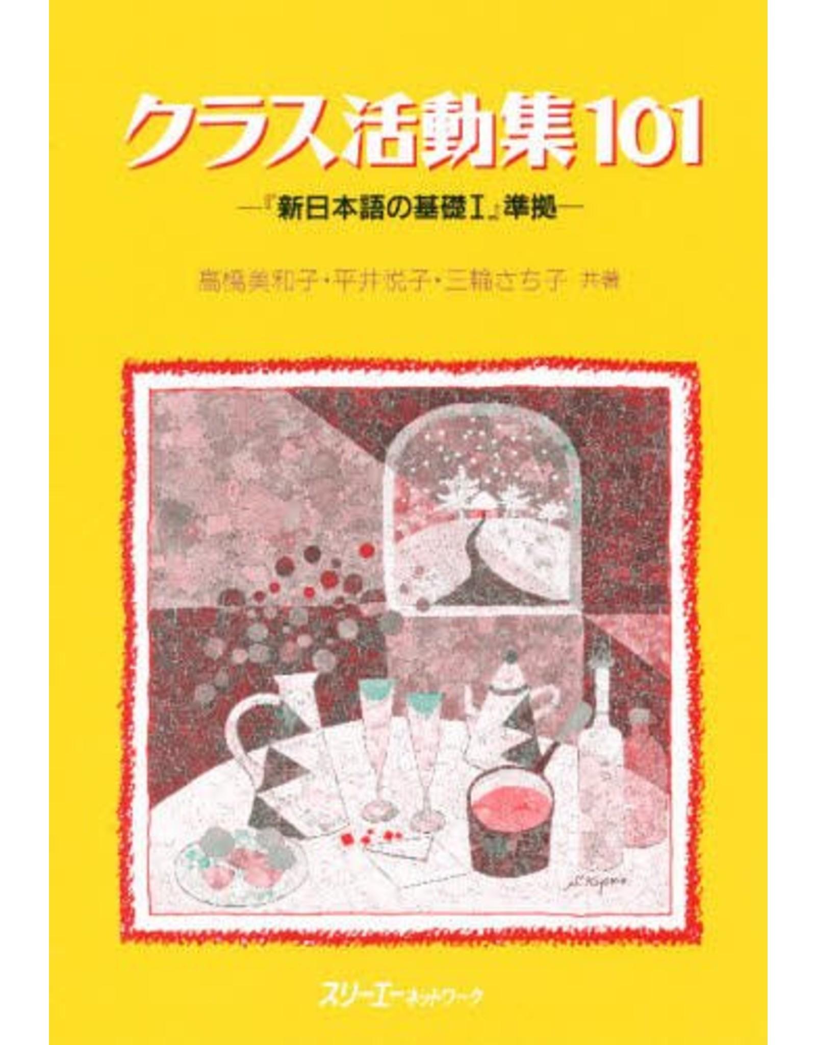 3A Corporation CLASS KATSUDOSHU 101 : SHINNIHONGO NO KISO JUNKYO