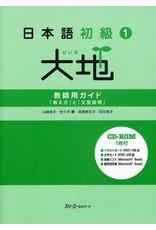 3A Corporation DAICHI : NIHONGO SHOKYU KYOSHIYO GUIDE OSHIEKATA TO BUNKEIHYOGEN