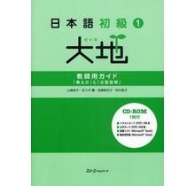 3A Corporation - DAICHI : NIHONGO SHOKYU KYOSHIYO GUIDE OSHIEKATA TO BUNKEIHYOGEN