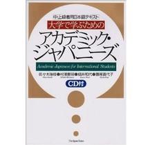 JAPAN TIMES - DAIGAKU DE MANABU TAME NO ACADEMIC JAPANESE