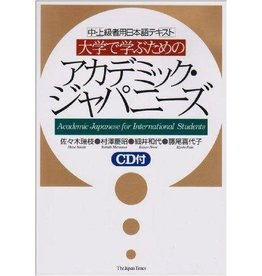 JAPAN TIMES DAIGAKU DE MANABU TAME NO ACADEMIC JAPANESE
