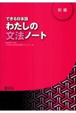 BONJINSHA DEKIRU NIHONGO WATASHI NO BUNPO NOTE SHOKYU