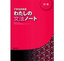 BONJINSHA - DEKIRU NIHONGO WATASHI NO BUNPO NOTE SHOKYU