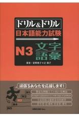 UNICOM DRILL AND DRILL NIHONGO NORYOKU SHIKEN N3 MOJI GOI
