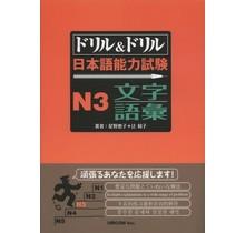 DRILL AND DRILL NIHONGO NORYOKU SHIKEN N3 MOJI GOI