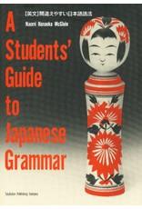 EIBUN MACHIGAEYASUI NIHONGO-GOHO - STUDENTS' GUIDE TO JAPANESE GRAMMAR, A