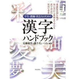 GAKUSEI KYOSHI SHAKAIJIN NO TAME NO KANJI HANDBOOK