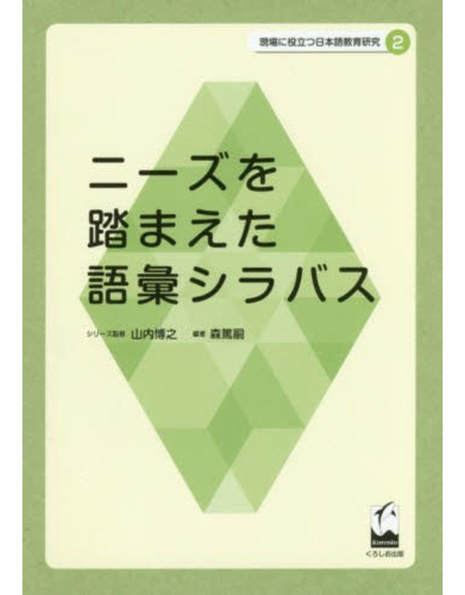 KUROSHIO GENBA NI YAKUDATSU NIHONGO KYOIKU KENKYU 2