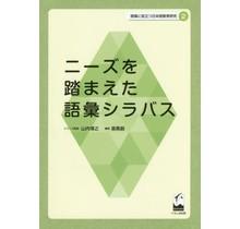 KUROSHIO - GENBA NI YAKUDATSU NIHONGO KYOIKU KENKYU 2