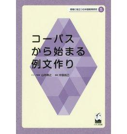 KUROSHIO GENBA NI YAKUDATSU NIHONGO KYOIKU KENKYU 5