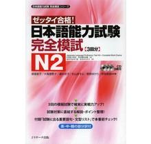 J RESEARCH - JLPT KANZEN MOSHI N2 ZETTAI GOKAKU