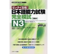 J RESEARCH - JLPT KANZEN MOSHI N3 ZETTAI GOKAKU