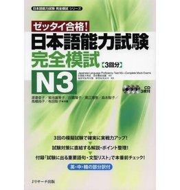 J RESEARCH JLPT KANZEN MOSHI N3 ZETTAI GOKAKU