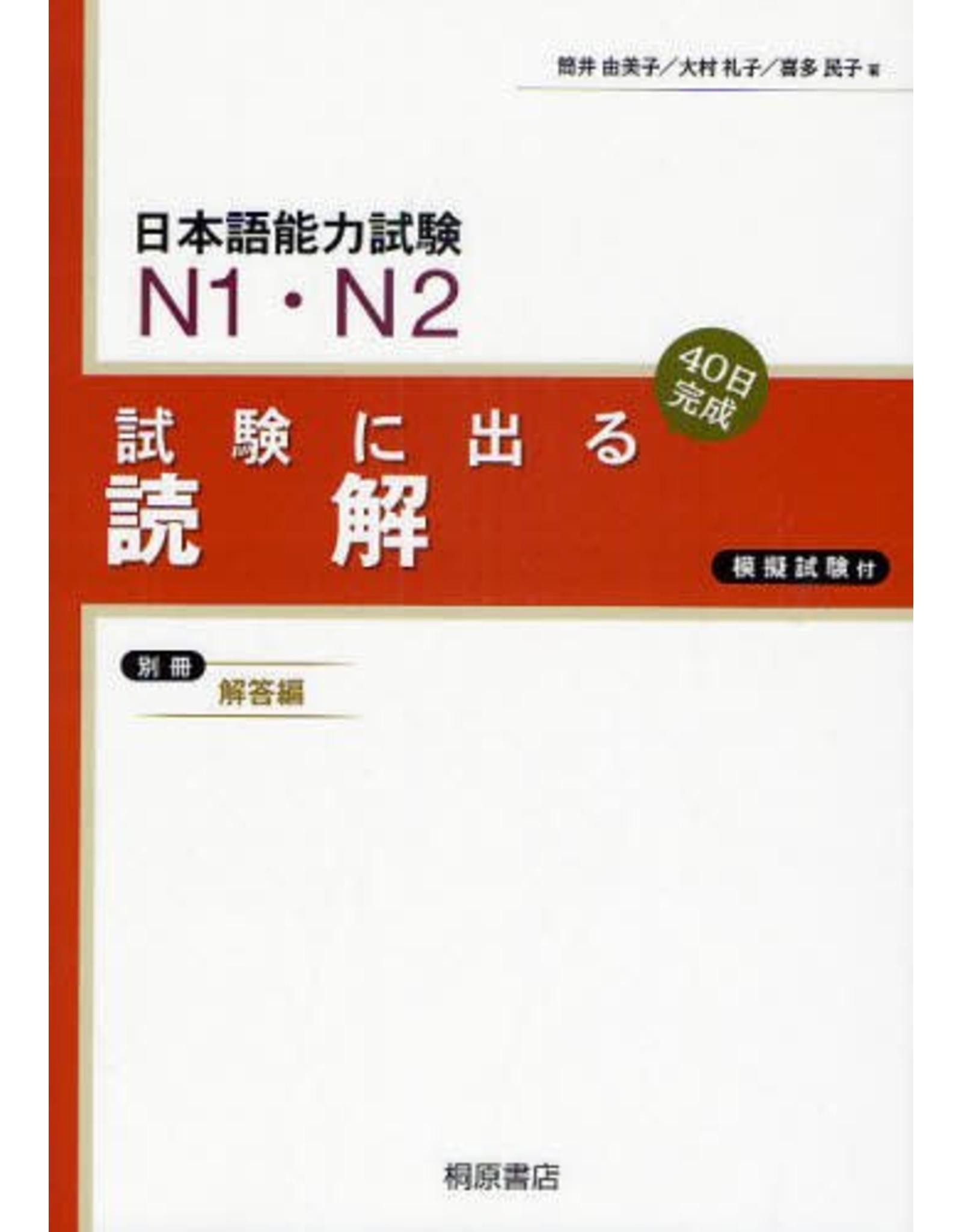 JLPT N1 / N2 SHIKE NI DERU DOKKAI