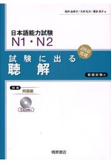 JLPT N1 / N2 SHIKEN NI DERU CHOKAI W/ CDS