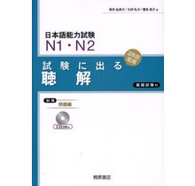 KIRIHARA SHOTEN  JLPT N1 / N2 SHIKEN NI DERU CHOKAI W/ CDS