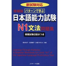 J RESEARCH  JLPT N1 BUNPO MONDAISHU : LEARNING THRU PATTERNS: A GRAMMAR WORKBOOK FOR L1