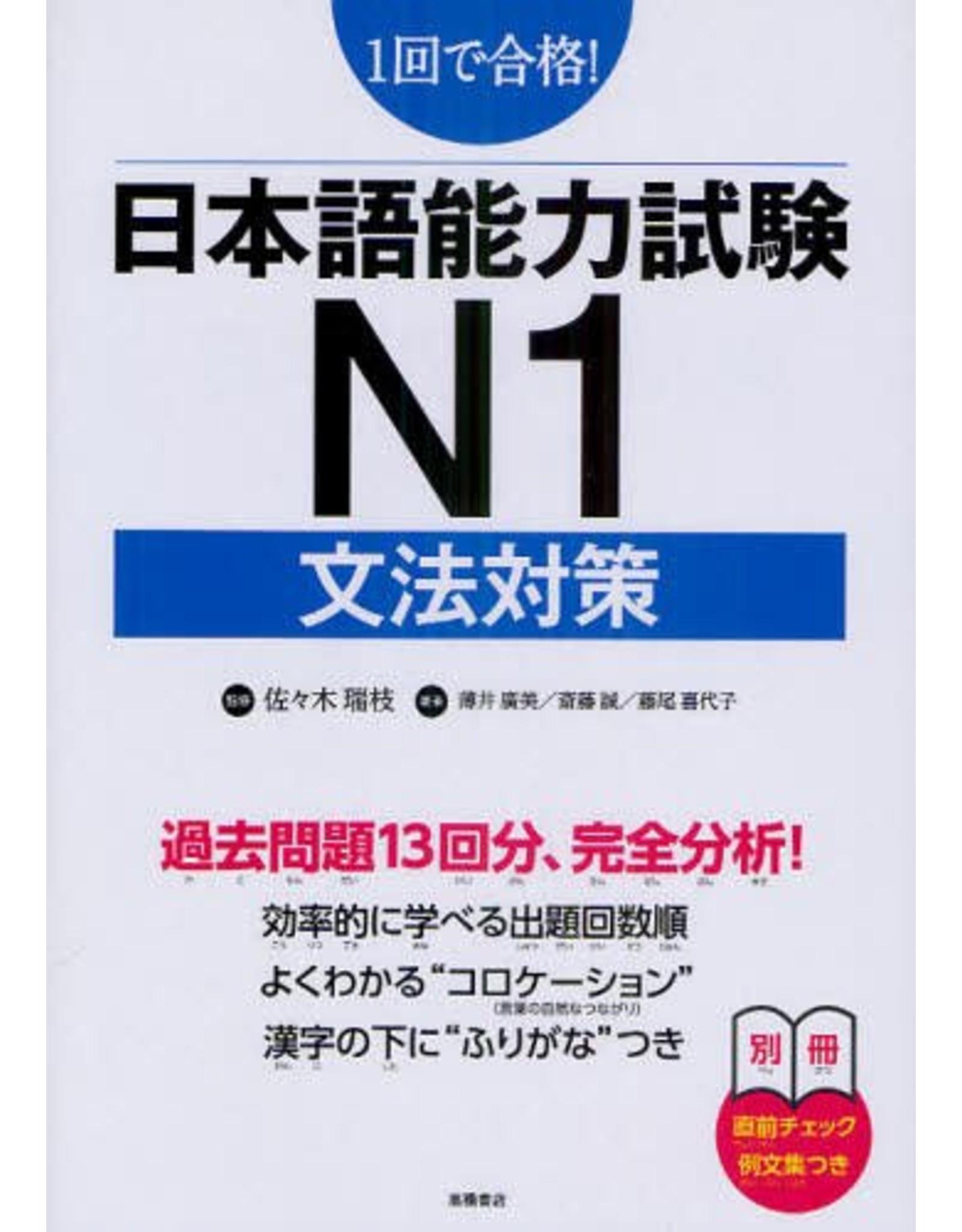JLPT N1 BUNPO TAISAKU