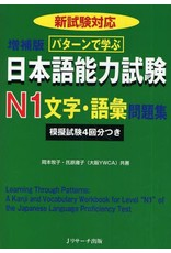 J RESEARCH JLPT N1 MOJI / GOI MONDAISHU : LEARNING THRU PATTERNS: A KANJI & VOCABULARY WORKBOOK FOR L1