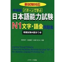 J RESEARCH - JLPT N1 MOJI / GOI MONDAISHU : LEARNING THRU PATTERNS: A KANJI & VOCABULARY WORKBOOK FOR L1