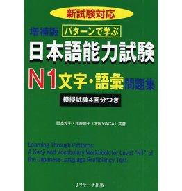 J RESEARCH JLPT N1 MOJI / GOI MONDAISHU : LEARNING THRU PATTERNS: A KANJI & VOCABULARY WORKBOOK FOR L1