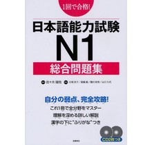 TAKAHASHI SHOTEN - JLPT N1 SOGO MONDAISHU W/ 2 CDS
