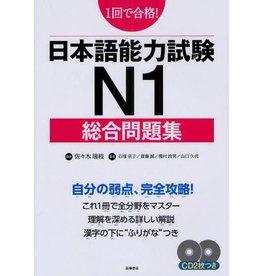 JLPT N1 SOGO MONDAISHU W/ 2 CDS