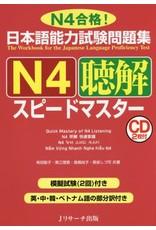 J RESEARCH JLPT N4 CHOKAI SPEED MASTER