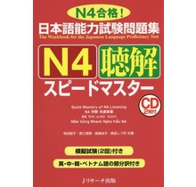 J RESEARCH - JLPT N4 CHOKAI SPEED MASTER