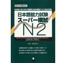 ALC  JLPT SUPER MOSHI N2
