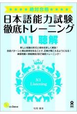 ASK JLPT TETTEI TRAINING N1 CHOKAI W/ 2 CDS